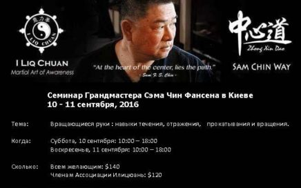 Iliqchuan in Ukraine. Master Sam F.S. Chin in Kiev